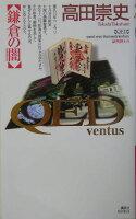 高田崇史「QED~ventus~鎌倉の闇」