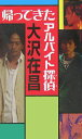 大沢在昌『帰ってきたアルバイト探偵』
