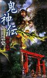 鬼神伝(龍の巻)