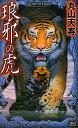 【送料無料】琅邪の虎