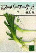 【楽天ブックスならいつでも送料無料】小説スーパーマーケット(下) [ 安土敏 ]