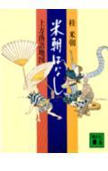 米朝ばなし 上方落語地図 (講談社文庫) [ 桂 米朝 ]