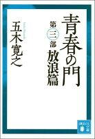 青春の門(放浪篇)改訂新版
