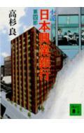 【送料無料】小説日本(にっぽん)興業銀行(第4部)