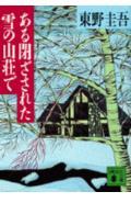 【送料無料】ある閉ざされた雪の山荘で