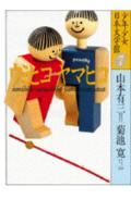 【送料無料】少年少女日本文学館(7)