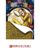 【楽天ブックス限定先着特典】ピコ太郎のララバイラーラバイ(アリとキリギリスポストカード付き)