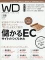 Web Designing (ウェブデザイニング) 2021年 06月号 [雑誌]
