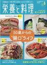 栄養と料理 2021年 06月号 [雑誌]