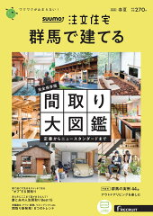 SUUMO注文住宅 群馬で建てる2021春夏号 [雑誌]