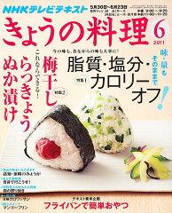 【送料無料】NHK きょうの料理 2011年 06月号 [雑誌]