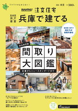 SUUMO注文住宅 兵庫で建てる2021春夏号 [雑誌]