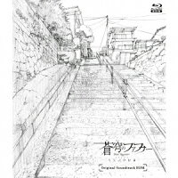 TVアニメ「蒼穹のファフナー EXODUS」オリジナルサウンドトラック(Blu-ray Disc Music)