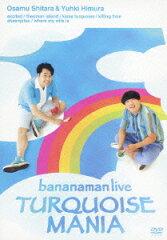 【送料無料】bananaman live TURQUOISE MANIA [ バナナマン ]