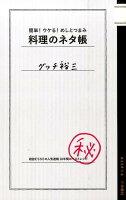 料理のネタ帳