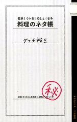 【楽天ブックスならいつでも送料無料】料理のネタ帳 [ グッチ裕三 ]
