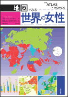 【バーゲン本】地図でみる世界の女性