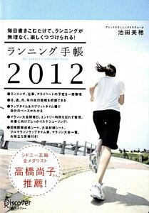 【送料無料】ランニング手帳 2012