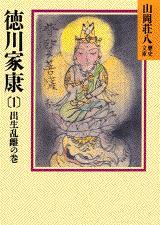 「徳川家康(1)」の表紙