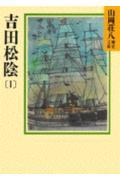 「吉田松陰(1)」の表紙