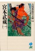 『宮本武蔵(1)』の画像