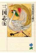 三国志(5) (吉川英治歴史時代文庫) [ 吉川英治 ]