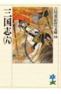 三国志(6) (吉川英治歴史時代文庫) [ 吉川英治 ]