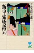 【送料無料】新・平家物語(6)