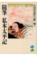 随筆私本太平記/随筆宮本武蔵