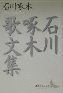 【送料無料】石川啄木歌文集