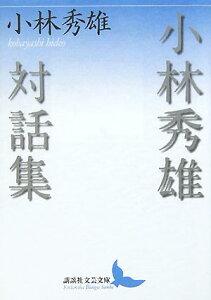 【送料無料】小林秀雄対話集