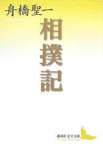 【送料無料】相撲記