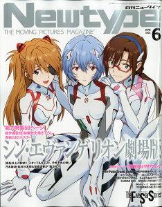 【送料無料】Newtype (ニュータイプ) 2011年 06月号 [雑誌]