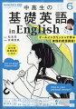 R中高生の基礎英語 in English 2021年 06月号 [雑誌]