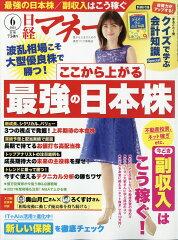 【送料無料】日経マネー 2011年 06月号 [雑誌]