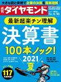 週刊ダイヤモンド 2021年 6/26号 [雑誌] (決算書100本ノック 2021夏)