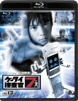 ケータイ捜査官7 13 最終巻【Blu-ray】