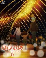 たまゆら〜hitotose〜第4巻【Blu-ray】