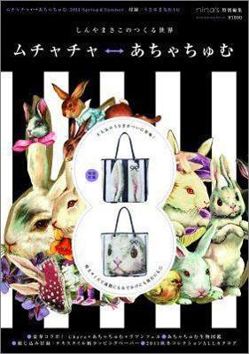 【送料無料】ムチャチャ←→あちゃちゅむ 2011 Spring&Summer