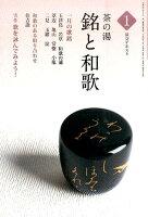 茶の湯銘と和歌(1)
