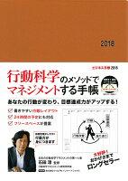 ビジネス手帳(ブラウン・見開き1週間バーチカル式)(2018)