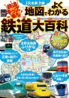 JR私鉄全線地図でよくわかる鉄道大百科