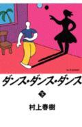 芥川賞 村上春樹 騎士団長殺し あらすじ ハルキスト