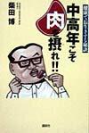 中高年こそ肉を摂れ!!