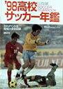 高校サッカー年鑑('98)