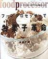 【送料無料】フードプロセッサーでお菓子革命 [ 加藤千恵 ]