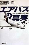 加藤寛一郎「エアバスの真実」