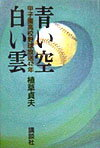 【送料無料】青い空白い雲 [ 植草貞夫 ]