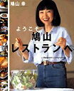 ようこそ「鳩山レストラン」へ