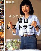 【送料無料】ようこそ「鳩山レストラン」へ [ 鳩山幸 ]